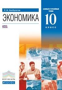 Хасбулатов Р.И. Экономика. 10 класс. Базовый и углубленный уровни. Вертикаль. ФГОС