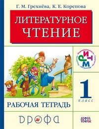 Грехнева Г.М. Литературное чтение. Родное слово. 1 класс. Рабочая тетрадь. ФГОС  (дрофа)
