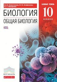 Сивоглазов В.И. Биология. Общая биология. 10 класс. Базовый уровень. Учебник. Вертикаль. ФГОС