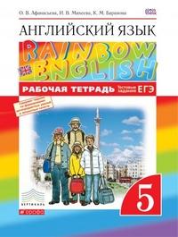 Афанасьева О.В. Английский язык. «Rainbow English». 5 класс. Рабочая тетрадь с тестовыми заданиями. Вертикаль. ФГОС