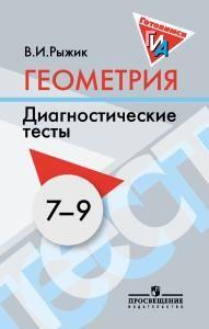 Рыжик В.И. Геометрия. 7-9 классы. Диагностические тесты. Дидактические материалы (пр)