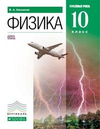 Касьянов В.А. Физика. 10 класс. Углублённый уровень. Учебник. Вертикаль. ФГОС