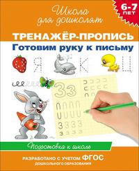 Гаврина С.Е. Тренажер-пропись. Готовим руку к письму. Подготовка к школе (Росмэн)