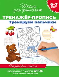 Гаврина С.Е. Тренажер-пропись. Тренируем пальчики. Подготовка к школе (Росмэн)