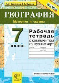 Баринова И.И. География. Материки и океаны. 7 класс. Рабочая тетрадь с комплектом контурных карт. ФГОС (экз)