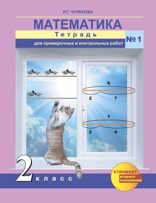 Чуракова. Математика. Тетрадь для проверочных и контрольных работ. 2 кл. Ч.1.2 (комплект)