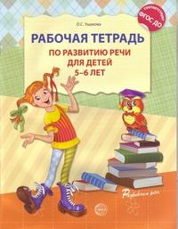 Рабочая тетрадь по развитию речи для детей 5—6 лет. ФГОС ДО
