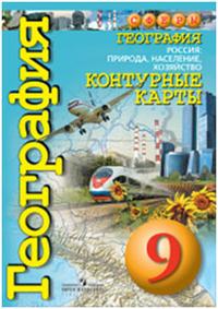 Котляр Контурные карты География  9 кл. Россия: природа, население, хозяйство. (УМК «Сферы»)