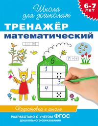 Гаврина С.Е. Тренажер математический. 6-7 лет (Росмэн)