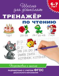 Гаврина С.Е. Тренажер по чтению. 6-7 лет (Росмэн)