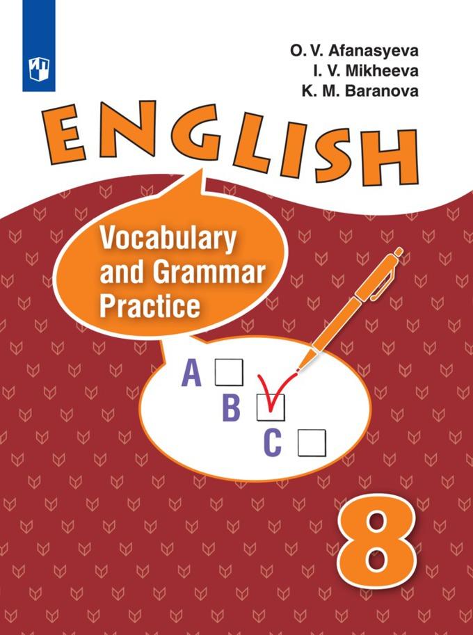 Афанасьева. Английский язык. Лексико-грамматический практикум. VIII класс  (пр)