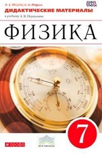 Марон А.Е. Физика. 7 класс. Дидактические материалы. Вертикаль. ФГОС