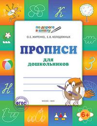 Жиренко О.Е. Прописи для дошкольников. Тетрадь для детей 6-7 лет. ФГОС (ВАКО)