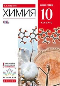 Габриелян О.С. Химия. 10 класс. Учебник. Базовый уровень. Вертикаль. ФГОС