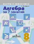 Лахова Н.В. Алгебра за 7 занятий. 8 класс (пр)