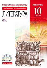 Курдюмова Т.Ф. Литература. 10 класс. Базовый уровень. Учебник. Вертикаль. ФГОС