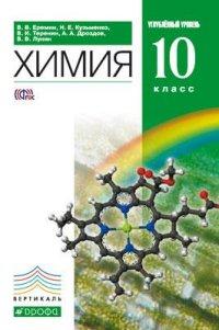 Еремин. Химия. 10 кл. Учебник. Углубленный уровень. ВЕРТИКАЛЬ. (ФГОС).