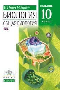 Захаров В.Б. Биология. Общая биология. 10 класс. Углубленный уровень. Учебник. Вертикаль. ФГОС