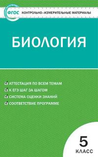 Богданов Н.А.  Контрольно-измерительные материалы. Биология. 5 класс. ФГОС  (ВАКО)