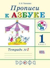 Тимченко Л.И. Прописи к учебнику «Азбука». 1 класс. В 4 тетрадях.ФГОС (дрофа)