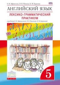 Афанасьева О.В. Английский язык. «Rainbow English». 5 класс. Лексико-грамматический практикум. Вертикаль. ФГОС