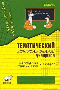 Голубь. Математика. Русский язык. 1 кл. Зачетная тетр.Тем. контроль знаний  ФГОС