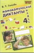 Голубь. Математические диктанты. 4 класс. Практическое пособие для начальной школы. ФГОС (2011г.)