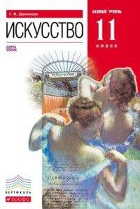 Данилова Г.И. Искусство. 11 класс. Учебник. Базовый уровень. Вертикаль. ФГОС