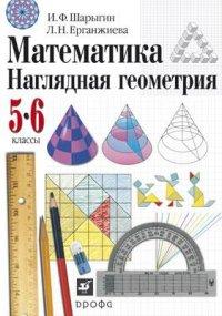 Шарыгин И.Ф. Математика. Наглядная геометрия. 5-6 класс. Учебник (ДРОФА)