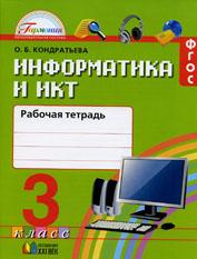 Кондратьева. Информатика и ИКТ. 3 кл. Р/т. (ФГОС).