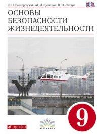 Вангородский С.Н. Основы безопасности жизнедеятельности. 9 класс. Учебник. Вертикаль. ФГОС