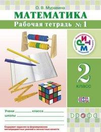 Муравина О.В. Математика. 2 класс. Рабочая тетрадь №1,2.(комплект) ФГОС (дрофа)