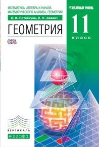 Потоскуев. Геометрия. 11 кл. Учебник. Углубленный уровень. (ФГОС)