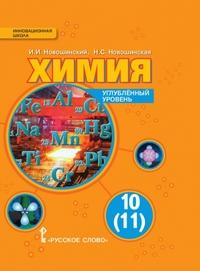 Химия. 10 (11) класс. Учебник. Углубленный уровень. ФГОС