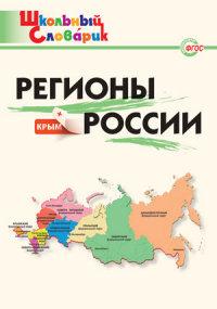 Никитина Е.Р.  Регионы России. ФГОС  (ВАКО)