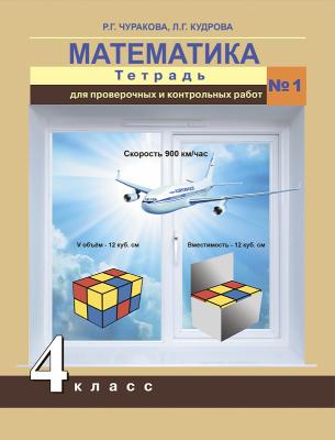 Чуракова. Математика. Тетрадь для проверочных и контрольных работ. 4 кл. Ч.1.2 (комплект)