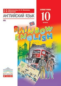 Афанасьева О.В. Английский язык.»Rainbow English». 10 класс. Учебник. Вертикаль. ФГОС