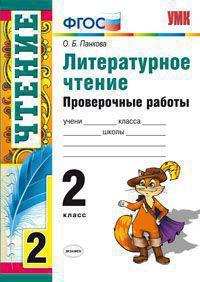 Панкова. Литературное чтение. 2 класс. Проверочные работы. ФГОС (экз)