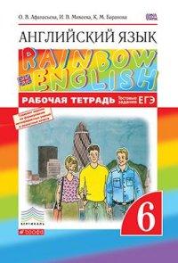 Афанасьева О.В. Английский язык. «Rainbow English». 6 класс. Рабочая тетрадь. С тестовыми заданиями. Вертикаль. ФГОС