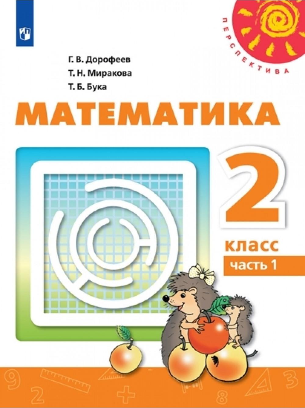 Дорофеев. Математика. 2 класс. В двух частях. Часть 1.2 (комплект) Учебник. /Перспектива