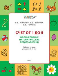 Жиренко О.Е. Счет от 1 до 5. Формирование математических представлений. Рабочая тетрадь для детей 6-7 лет. ФГОС (ВАКО)