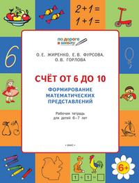 Жиренко О.Е. Счет от 6 до 10. Формирование математических представлений. Рабочая тетрадь для детей 6-7 лет. ФГОС (ВАКО)