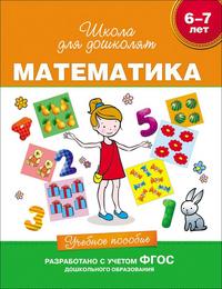 Гаврина. Математика. 6-7 лет. Учебное пособие(Росмэн)