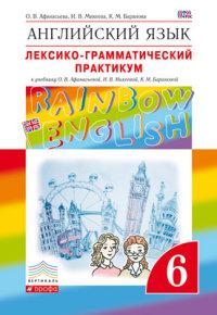 Афанасьева. Английский язык. Rainbow English. 6 класс. Лексико-грамматический практикум. Вертикаль. ФГОС