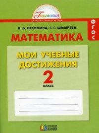 Истомина. Математика. Мои учебные достижения. Контр. работы: 2 кл. Р/т. (ФГОС).