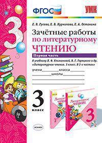 Гусева Литература 3 кл. Ч.1,2  Зачетные работы / Климанова, Горецкий ФГОС (экз)