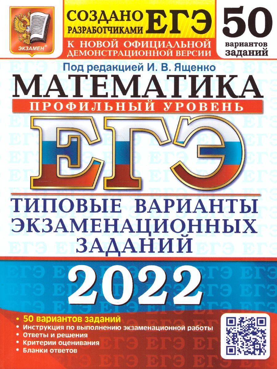 Ященко  ЕГЭ 2022. Математика. 50 вариантов. Профильный уровень. ТВЭЗ