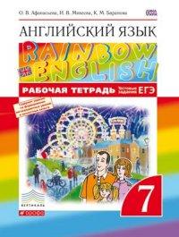 Афанасьева О.В. Английский язык. «Rainbow English». 7 класс. Рабочая тетрадь. С тестовыми заданиями. Вертикаль. ФГОС