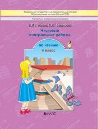 Бунеев. Итоговые контрольные работы по чтению/КИМы. 4 кл. (ФГОС)