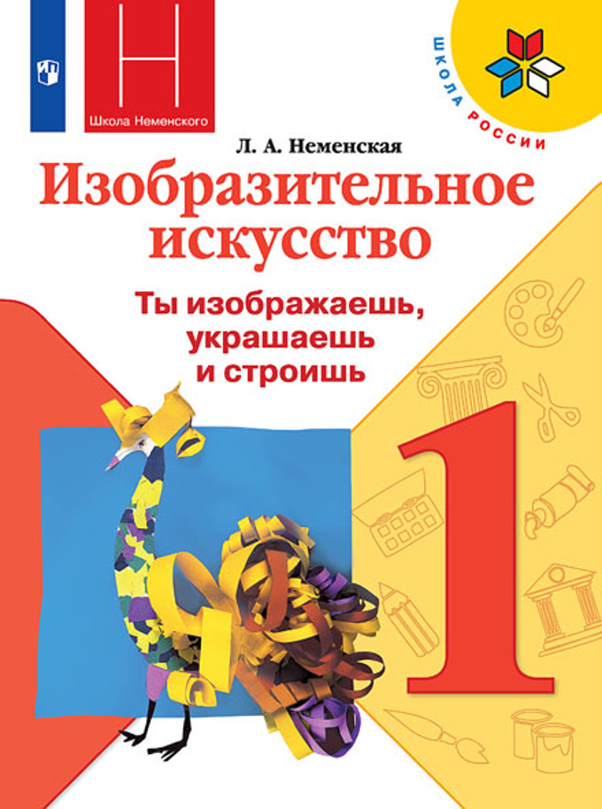 Неменская. ИЗО 1 кл. Учебник. ФП